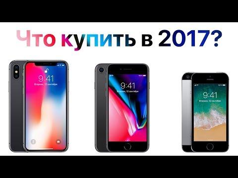 Download Youtube: Какой iPhone выбрать в 2017 году и НЕ ПРОМАХНУТЬСЯ?