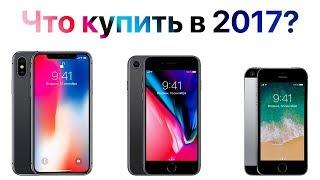 Какой iPhone выбрать в 2017 году и НЕ ПРОМАХНУТЬСЯ?