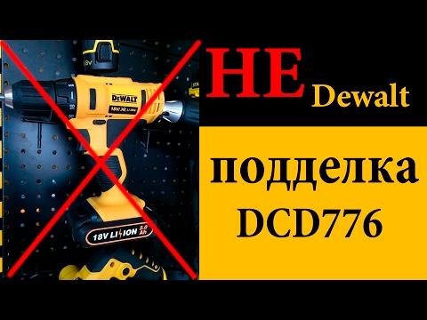 Подделка DeWALT DCD776