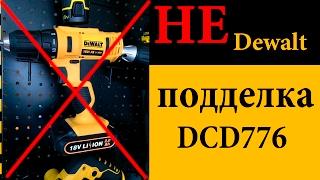 Підробка DeWALT DCD776