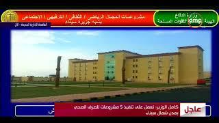 الأخبار - اللواء كامل الوزير - يوضح أهم المشروعات الرياضية والثقافية والإجتماعية في شبه جزيرة سيناء