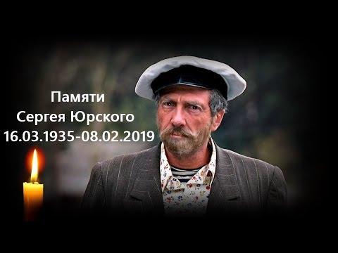 Умер актер фильма Любовь и Голуби Юрский Сергей Юрьевич,лучшая роль/Санюшка.Митюнюшка.Беги Дядь Мить