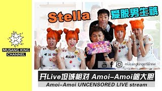 MKChannel|开Live坦诚相对 Amoi-Amoi有够大胆 Uncensored Live stream