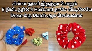 வீட்டிலேயே 5 நிமிடத்தில் Dress- க்கு Match-ஆக நாமே Hairband செய்யலாம்/Diy hairband/scrunchie at home