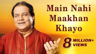 Main Nahi Maakhan Khayo | Anup Jalota Famous Bhajan | Red Ribbon Music