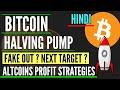 Bitcoin Price Massive Halving Pump  BTC and Altcoins latest Price Updates News Hindi
