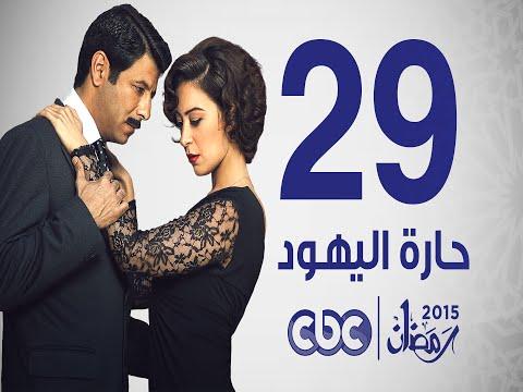 مسلسل حارة اليهود الحلقة 29 كاملة HD 720p / مشاهدة اون لاين