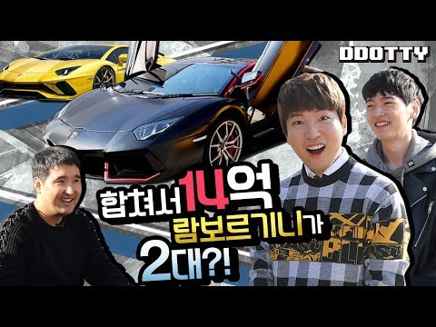 """💰총 14억원.. 7억짜리 슈퍼카 """"람보르기니"""" 두 대 공개합니다"""