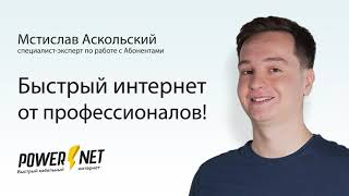 Быстрый интернет от профессионалов!