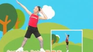 九年一貫國民小學一~三年級健身操