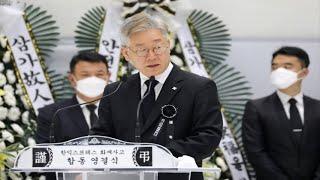 """이천 참사 영결식 참석한 이재명 """"사업자 이익보다 노동…"""