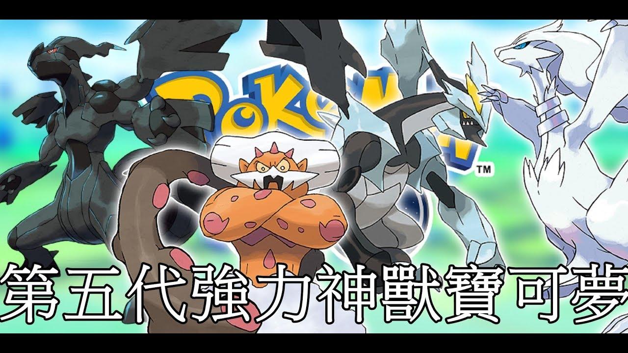 第五代強力神獸寶可夢 阪木老大任務進度pokemon go第五代寶可夢 菲菲實況 - YouTube