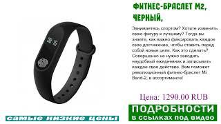 Фитнес-браслет M2, черный, продажа скоро заканчивается