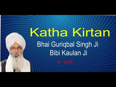 D-Live-Bhai-Guriqbal-Singh-Ji-Bibi-Kaulan-Ji-From-Amritsar-Punjab-18-June-2021
