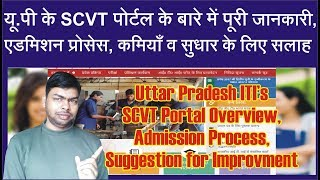 How to Improve U.P ITI SCVT Portal, Full Overview, Admission Process, Limitation & Suggestion