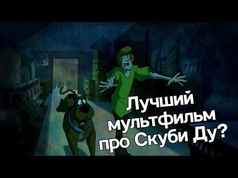 Скуби Ду! Корпорация загадка Сериал, 1 2 сезон