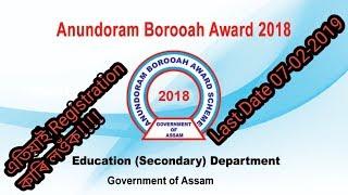 anundoram-borooah-award-scheme-2018-news-update