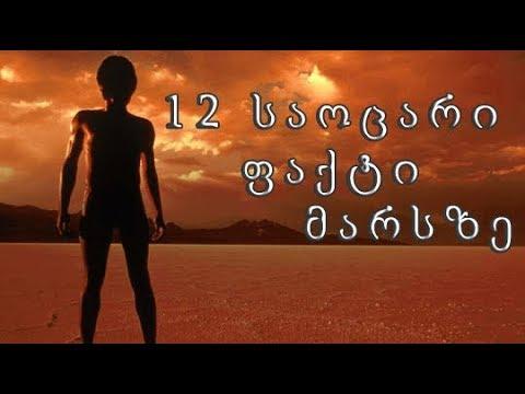 12 საოცარი ფაქტი მარსის შესახებ (ვიდეო)