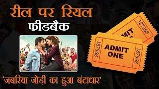jabariya jodi review: फिल्म देखने से पहले जानें कैसी है 'जबरिया जोड़ी'