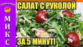 Салат с рукколой - простой и вкусный рецепт за 5 минут! 🌱🔥