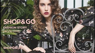 SHOP&GO Fashion Story Июль 2018