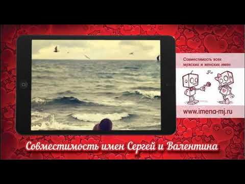 Совместимость имен Сергей и Валентина 💝