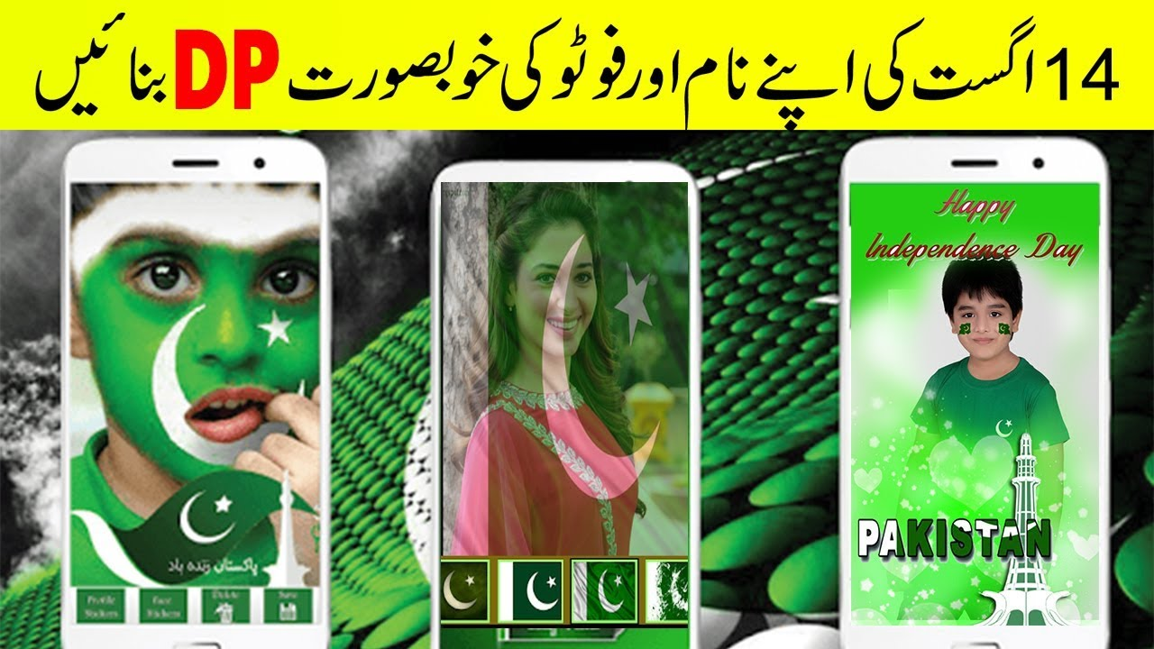 How To Make 14 August Profile DP Pic 2019 | 14 August DP Maker 2019  |Pakistan Independence Day 2019