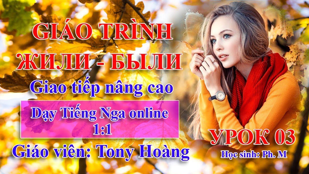 Bài bổ trợ khi học online với cô giáo người Nga: Bài 3   Thầy Hoàng dạy Online 1:1