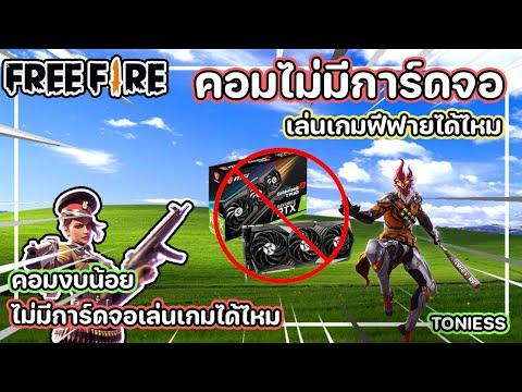 คอมไม่มีการ์ดจอเล่นฟีฟายได้ไหม คอมงบน้อยเล่นFreefireได้ไหม