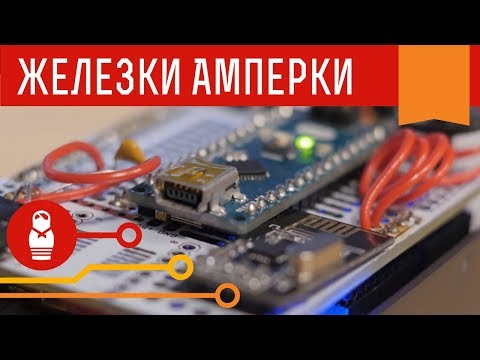 Arduino Nano — собираем радиомост для наушников на Ардуино и NRF-модулях. Железки Амперки