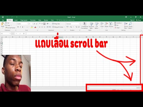 วิธีแก้ Excel แถบเลื่อน scroll bar หาย