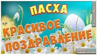 Красивое поздравление с праздником Светлой Пасхи! Музыкальное видео поздравление с Пасхой