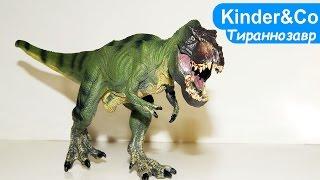 Тираннозавр. Динозавр игрушка. Обзор Тирекса фигурки