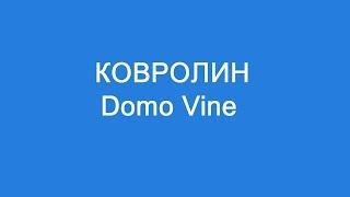 Ковролин Domo Vine: обзор коллекции