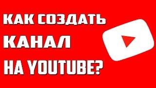 Как создать канал на ютубе в 2016 году / Как переименовать канал / Как создать свой канал