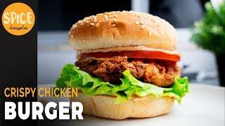 ক্রিস্পি চিকেন  বার্গার | Crispy Chicken Burger Recipe | Fried Chicken Burger ( KFC Style)