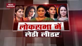 Lady Leader: Women politicians create history, Lok Sabha to see maximum female MPs