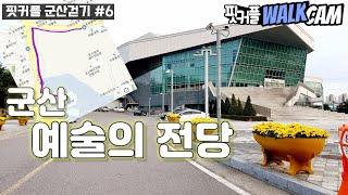 [핏커플워크캠] 군산 예술의전당 | 예술의도시군산,군산…