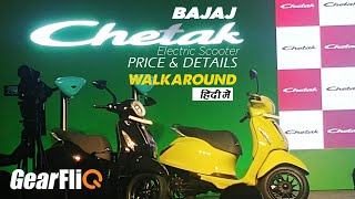Bajaj Chetak Launch, Price & other details | Hindi | GearFliQ