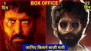 super 30 vs kabir singh, super 30 1st day collection, super 30 box office collection,hrithik roshan