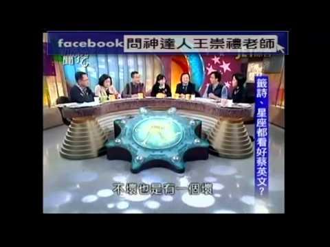 160113新聞挖挖哇:王崇禮老師解籤分析2016年3位總統候選人
