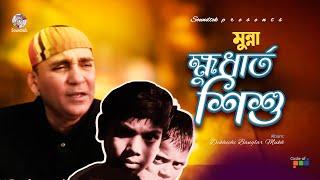 Munna - Khudarto Shishu | Dekhechi Banglar Mukh | Soundtek