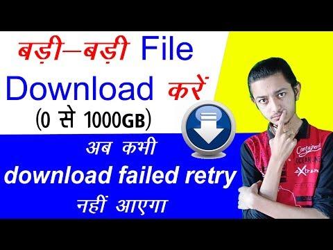 Big File Download || MB, GB, TB... || बड़ी - बड़ी फाइल डाउनलोड कैसे करे...