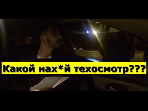 ДПС требует техосмотр |Случаи в такси|