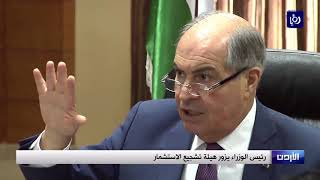 رئيس الوزراء يزور هيئة الاستثمار - (22-5-2018)