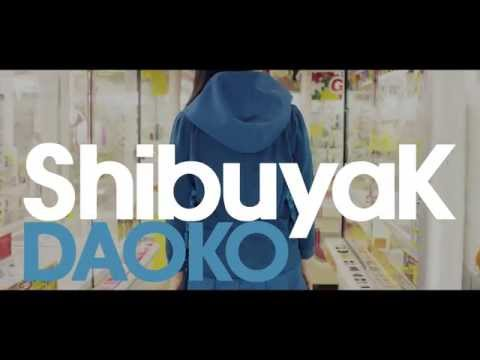 DAOKO 『ShibuyaK』 Music Video Midium ver[HD]