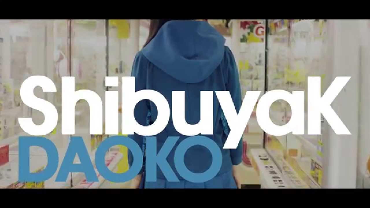 画像: DAOKO 「ShibuyaK」MV[HD] www.youtube.com