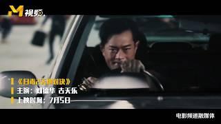 7月华语新片前瞻:《扫毒2》双雄对决 《小小的愿望》爆笑来袭【新闻资讯 | News】