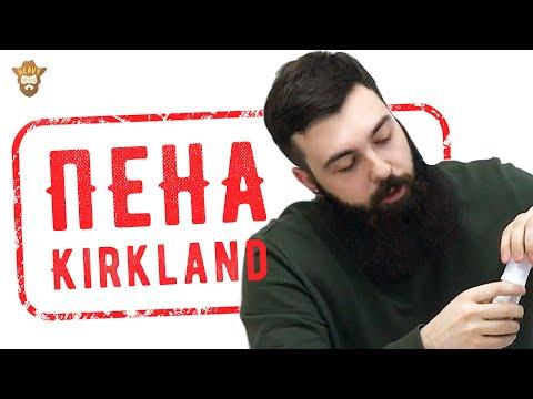 Обзор на Kirkland