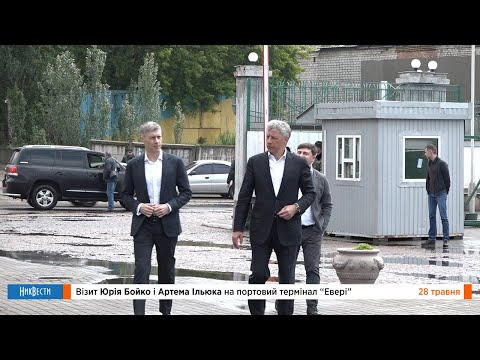 НикВести: Бойко с Ильюком посетили портовый терминал «Эвери» в Николаеве
